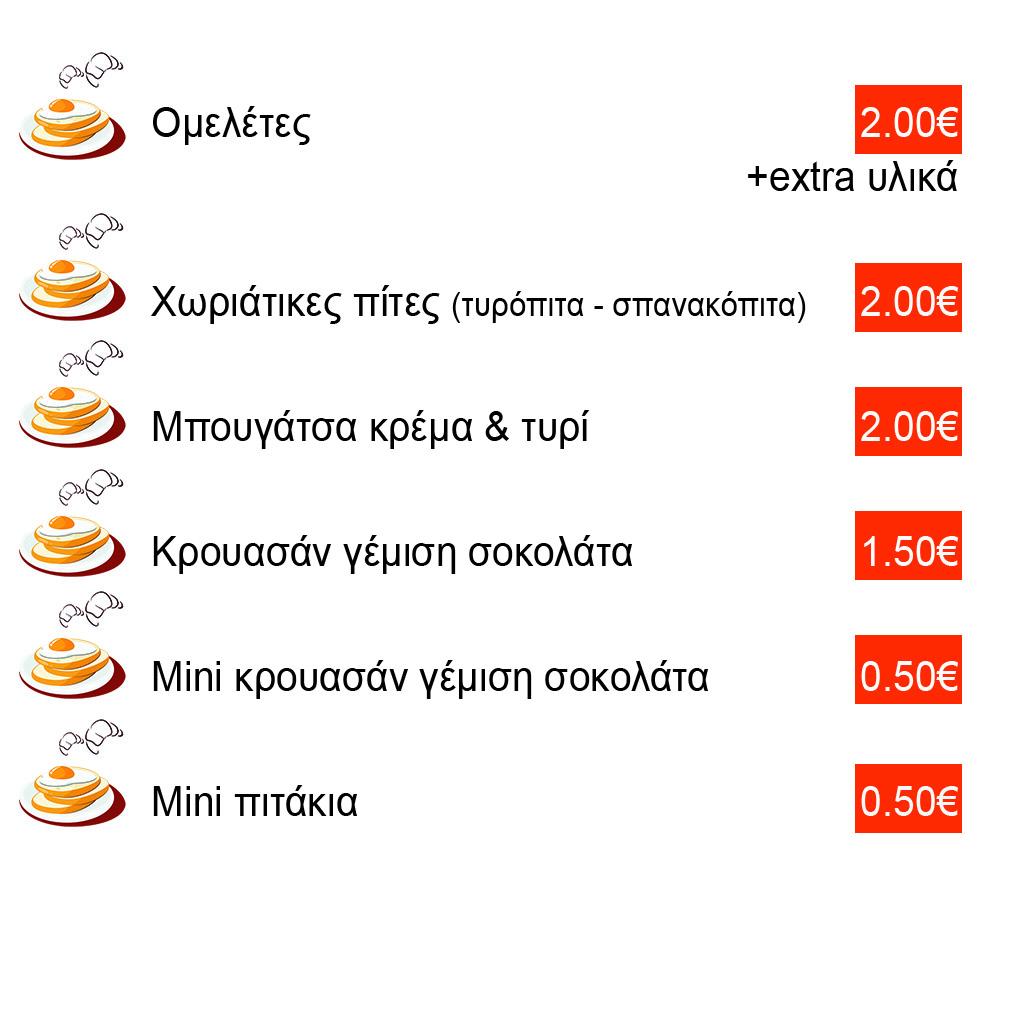 proino menu